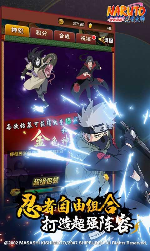火影忍者:忍者大师H5 V1.0 安卓版截图3