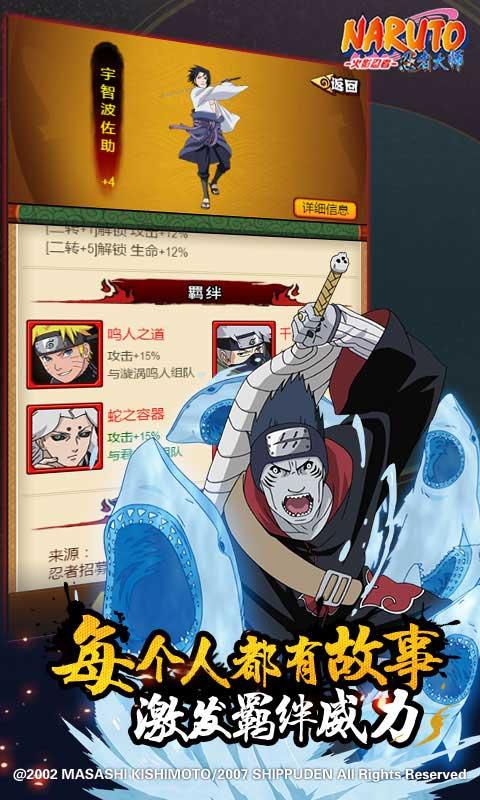 火影忍者:忍者大师H5 V1.0 安卓版截图5