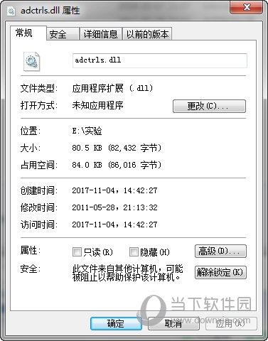 adctrls.dll下载