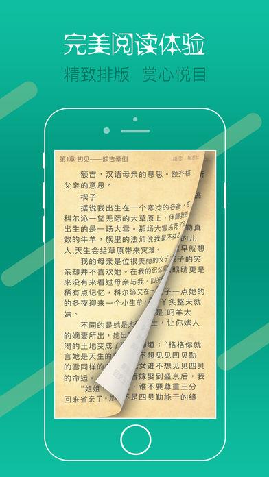指尖文学 V2.0.3 安卓版截图4