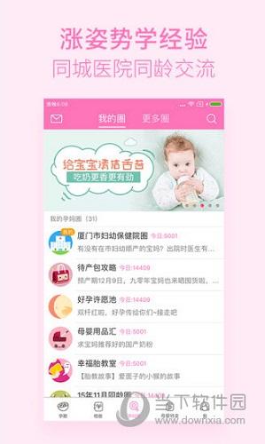柚宝宝孕育电脑版下载