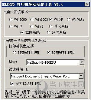 禾硕HST80CP打印机驱动