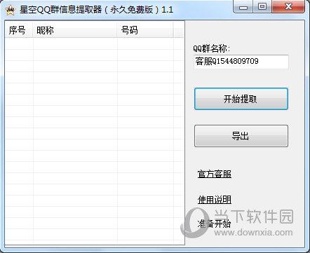 星空QQ群信息提取器