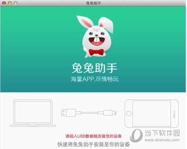 兔兔助手Mac版