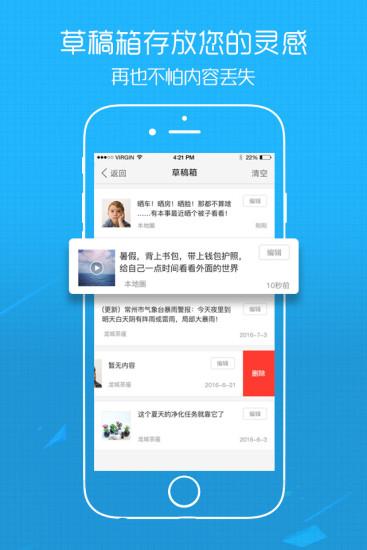东至人网 V3.3.6 安卓版截图4