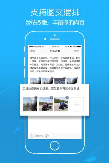 东至人网 V3.3.6 安卓版截图2