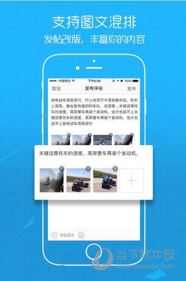东至人网iOS版