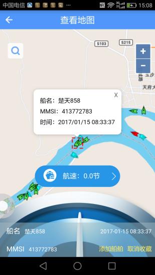 船来了 V1.2.0 安卓版截图2