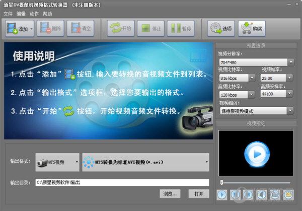 新星DV摄像机视频格式转换器