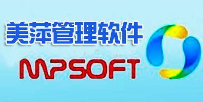 美萍管理软件