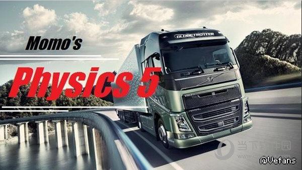 欧洲卡车模拟2真实物理效果MOD