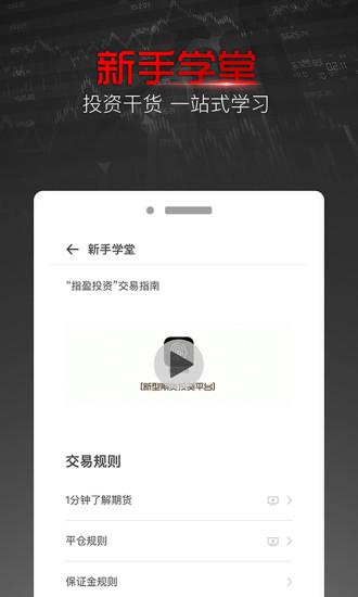 指盈金服 V1.4.0 安卓版截图3