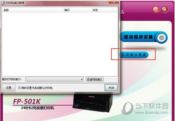 映美FP501K打印机驱动