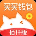 佰仟买买钱包 V2.1.0 苹果版
