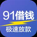 91借钱 V1.0.6 安卓版