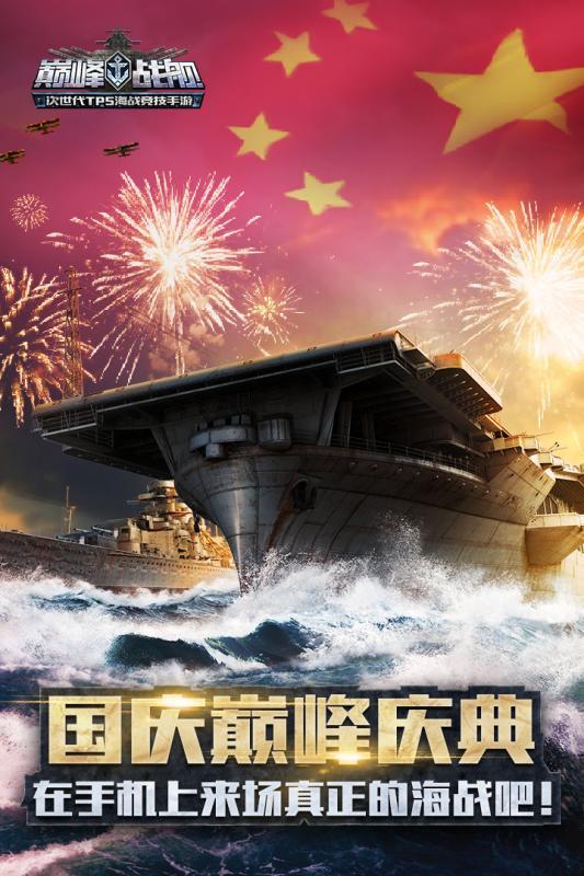 巅峰战舰 V3.0.0 安卓版截图5