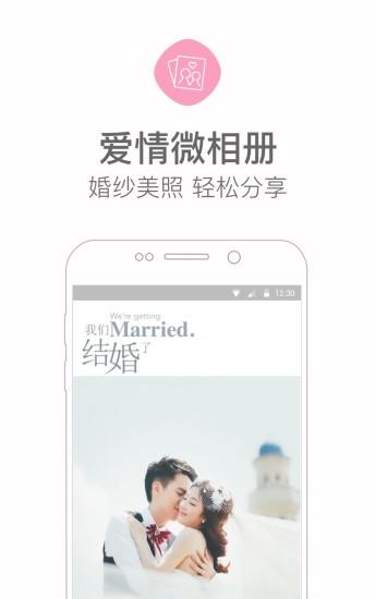 婚礼猫 V4.19.20 安卓版截图5
