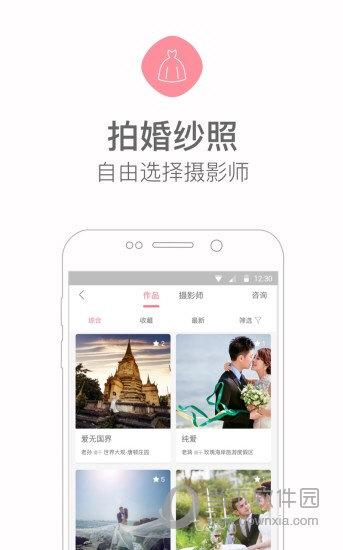 婚礼猫app