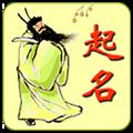 周易生辰八字起名软件 V11.0.0.14 安卓版