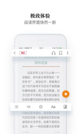 京东阅读 V4.2.3 安卓版截图5