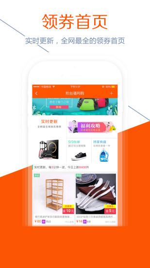 粉丝福利购 V5.8.26 安卓版截图1