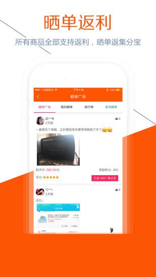 粉丝福利购 V5.8.26 安卓版截图3