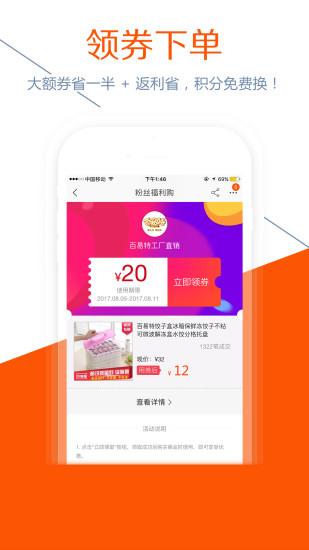 粉丝福利购 V5.8.26 安卓版截图5