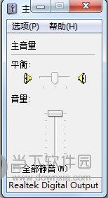 win7音量图标没了_sndvol32.exe Win7|sndvol32.exe(音量控制程序) V1.0 Win7版 下载_当下软件园 ...