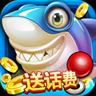 一起玩捕鱼 V1.8.1 安卓版