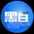 造梦西游5黑白辅助 V1.1 官方最新版