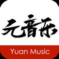 元音乐 V1.1.3 安卓版