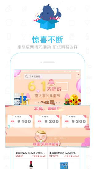 买买商城 V4.6 安卓版截图4