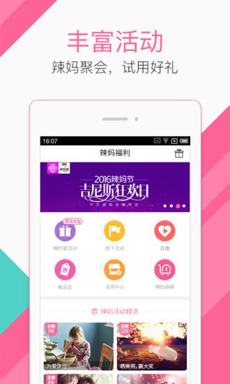 辣妈帮 V7.5.18 安卓版截图5