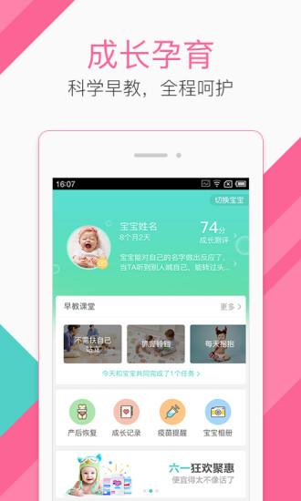 辣妈帮 V7.5.18 安卓版截图3
