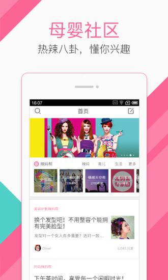 辣妈帮 V7.5.18 安卓版截图2