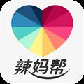 辣妈帮APP V7.7.51 安卓最新版