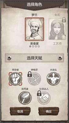 荒岛求生手游内购破解版 V1.8.1.8 中文修改版截图3
