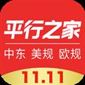 平行之家 V3.3.6 安卓版