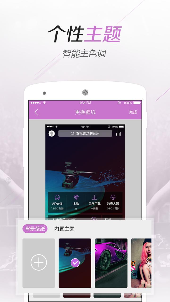 水晶DJ网 V5.1.0 安卓版截图1