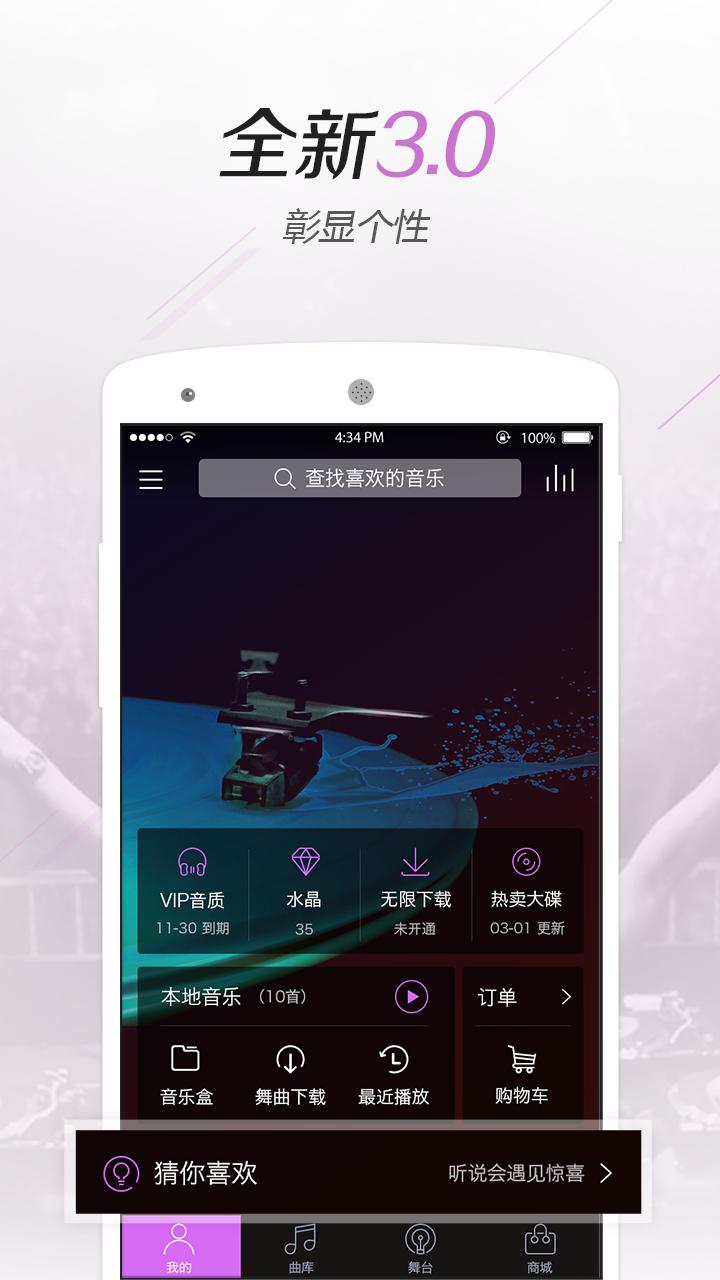 水晶DJ网 V5.1.0 安卓版截图2
