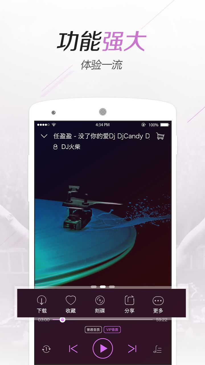 水晶DJ网 V5.1.0 安卓版截图4