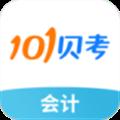 101贝考会计从业资格 V7.0.8 安卓版