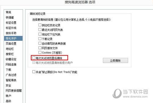 """搜狗浏览器""""搜狗高速浏览器选项""""界面"""