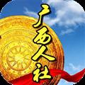 广西人社 V5.40 安卓最新版