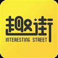 趣街 V1.0.2 安卓版
