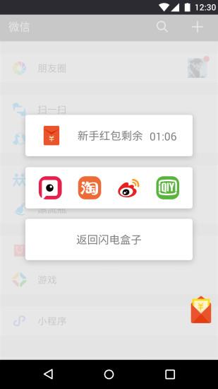 闪电盒子 V4.9.3 安卓版截图5