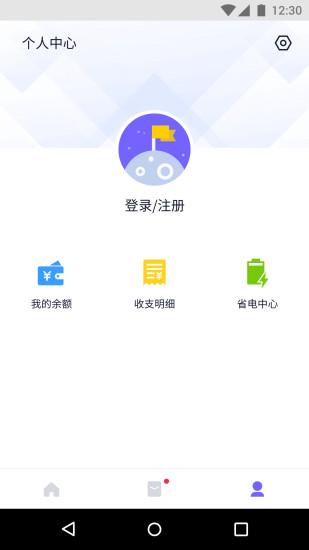 闪电盒子 V4.9.3 安卓版截图1