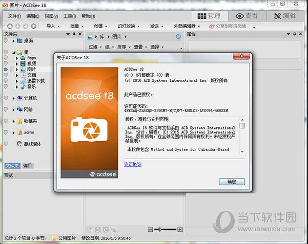 ACDSee18中文破解版