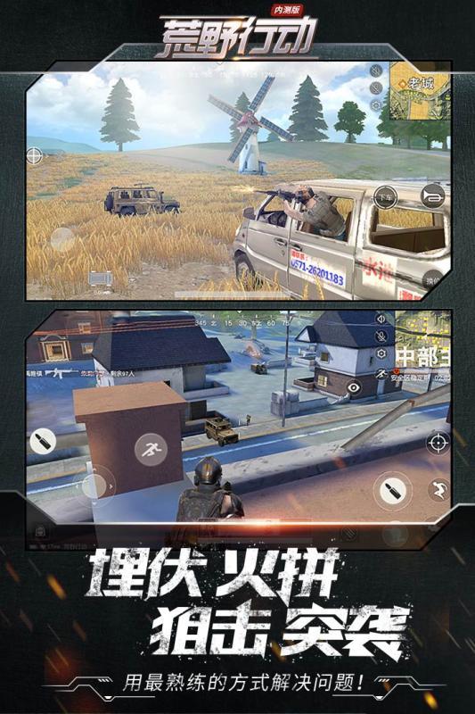 荒野行动中文破解版 V1.207.414502 安卓修改版截图2