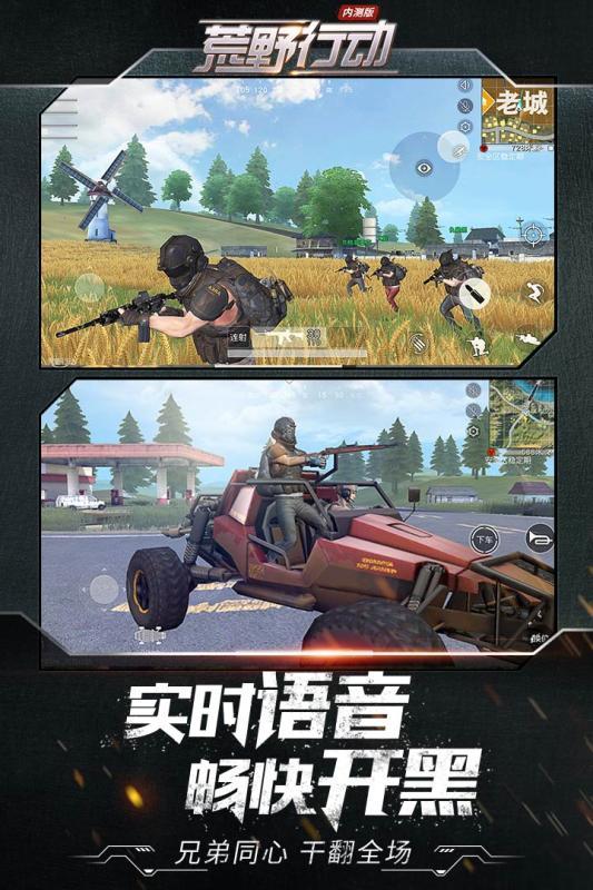 荒野行动中文破解版 V1.207.414502 安卓修改版截图3